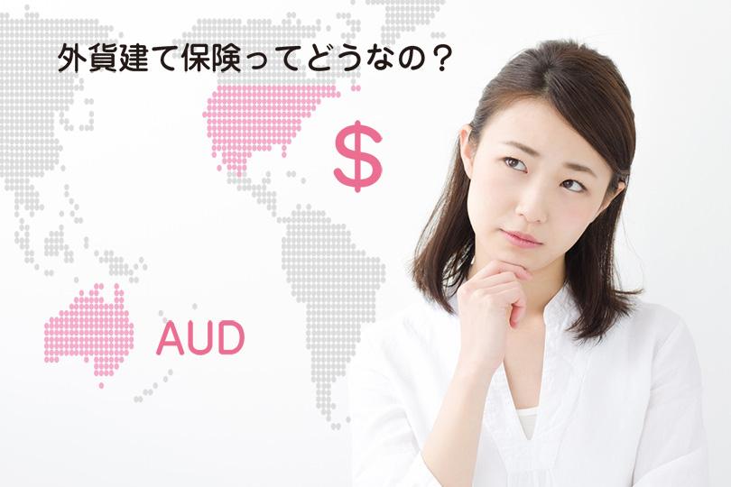 外貨建て保険ってどうなの?