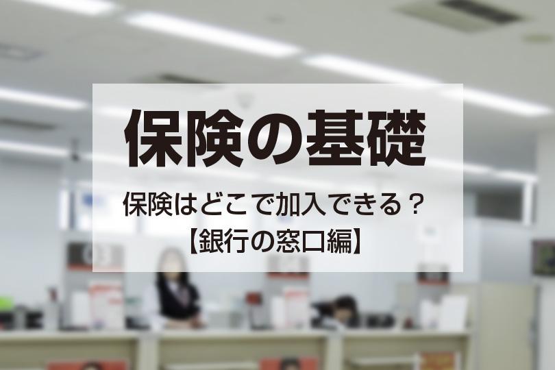 保険の基礎 銀行窓口のイメージ