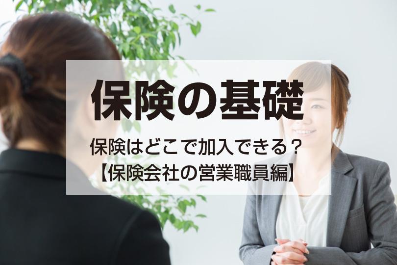 保険会社の営業職員のイメージ