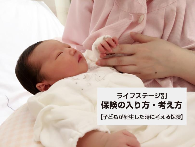 子どもが生まれた時に入る保険のイメージ